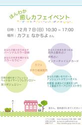 2014年12月7日癒しカフェイベント.jpg