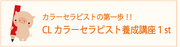 CLカラー1stポップ.jpg