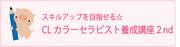 CLカラー2ndポップ.jpg