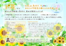 たくちゃんチラシ(夏版お花).jpg