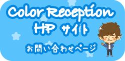 HPお問い合わせ小バナー.jpg