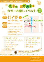 2012-11月イベント.jpg