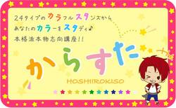 カラスタ(赤).jpg