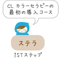 ステラページ.jpg